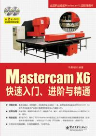 Mastercam X6快速入门、进阶与精通