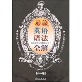 无敌新课标系列:无敌英语语法全解(初中版)