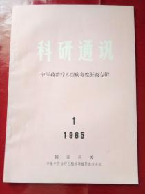 中医药治疗乙型病毒性肝炎专辑 科研通讯 1985年1