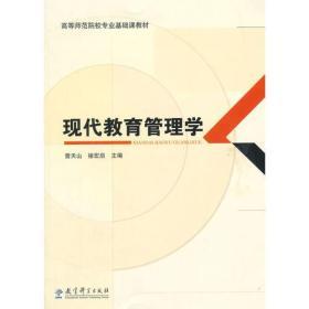 9787504182760-tt-高等师范院校专业基础课教材   现代教育管理学