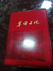 文革笔记本(中国共产党第八届会议名单)