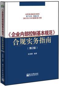 《企业内部控制基本规范》合规实务指南(第2版)