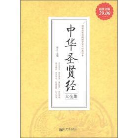 超值金版:中华圣贤经大全集