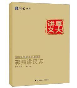 厚大司考·厚大讲义·2015年国家司法考试:郭翔讲民诉