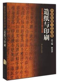 造纸与印刷:中国传统工艺全集