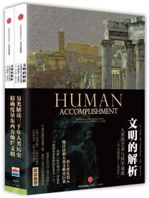 文明的解析:人类的艺术与科学成就(公元前800一1950年)(上下册)