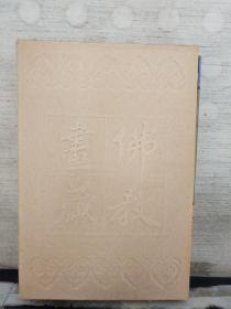 佛教画藏:禅 公案 (一)上中下·带函套(绘画本)
