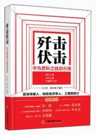 歼击伏击:华为思科之战启示录