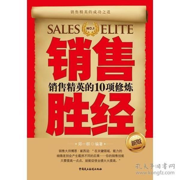 销售胜经:销售精英的10项修炼