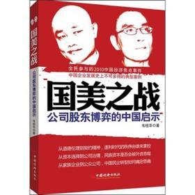 国美之战:公司股东博弈的中国启示
