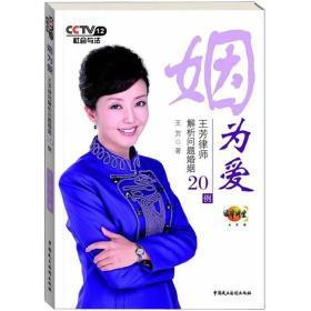 姻为爱:王芳律师解析问题婚姻20例