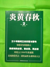 炎黄春秋杂志 全新2012年第02期导读:田纪云1988年谈通胀...丁龙嘉