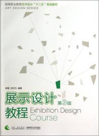 展示设计教程(第3版高等职业教育艺术设计十二五规划教材)
