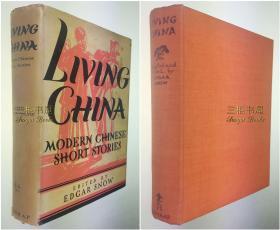 【正版初印】1936年1版1印《活的中国》/斯诺/鲁迅,巴金,茅盾,沈从文,丁玲,林语堂 等/附 1936年11月《英文北平时事日报》书评/Living China: Modern Chinese Short Stories