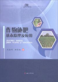 作物施肥基本原理及应用