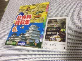 社会科资料集  6年级     日文原版教材  【存于溪木素年书店】