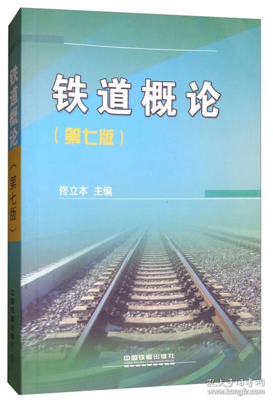 铁道概论(第7版)