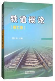 铁道概论(第七版) 版B