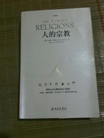 人的宗教(珍藏版):世界七大宗教的历史和智慧