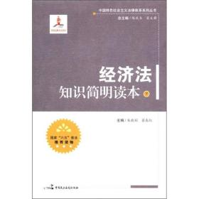 中国特色社会主义法律体系系列丛书:经济法知识简明读本[  下]
