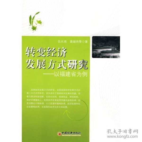 转变经济发展方式研究:以福建省为例