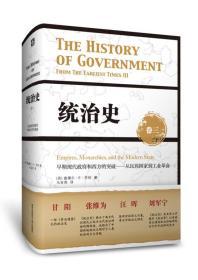 统治史(卷三):早期现代政府和西方的突破——从民族国家到工业革命