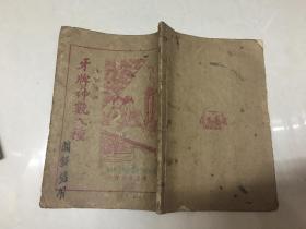 民国29年风水书-- 牙牌神数八种