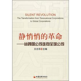 正版 静悄悄的革命:从跨国公司走向公司 王志乐 中国经济出版社