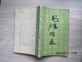 书法探求(1983年1版1印)