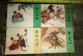 岳传 连环画(1-15册全)81年2版多印