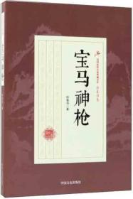 宝马神枪/民国武侠小说典藏文库·徐春羽卷