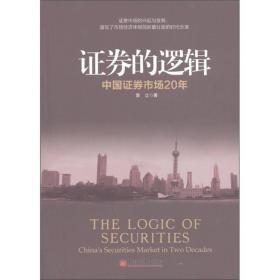 证券的逻辑:中国证券市场20年