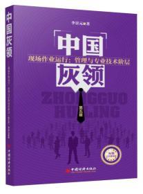 中国灰领·现场作业运行:管理与专业技术阶层(第5版)
