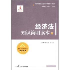 中国特色社会主义法律体系系列丛书:经济法知识简明读本(上)