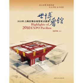 世博看馆:2010年上海世博会场馆看点搜索
