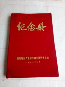纪念册  (绵阳地区农业学大寨先进代表会议)
