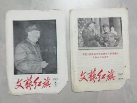 文艺红旗 1967. 1 (创刊号)  -  2