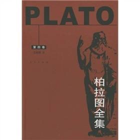 柏拉图全集(全四册)