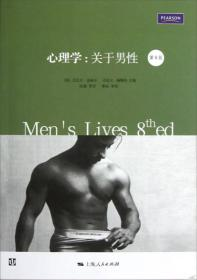 心理学:关于男性(第8版)