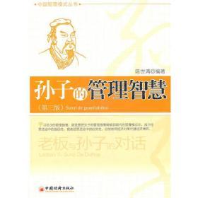 中国管理模式丛书:孙子的管理智慧:老板与孙子的对话