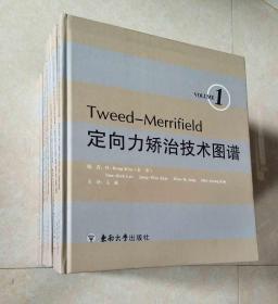 TWEED MERRIFIELD 定向力矫治技术图谱(VOLUME 1)【精装图文版】