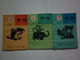 1988--1989年运城地区勤工俭学领导组办公室参编的小学课本《劳动(试用本)》(3--5册)【合售、参阅详细描述】.