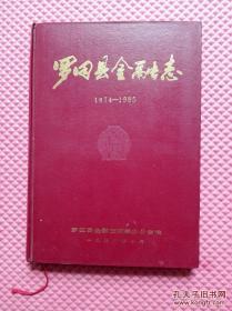 罗田县金融志【1874--1985】