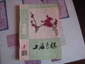 上海象棋 1978.1