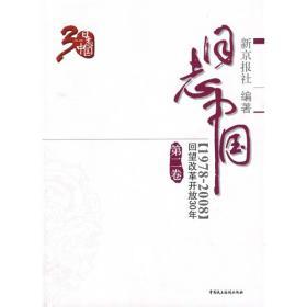 日志中国:回望改革开放30年(1978-2008)(第2卷)