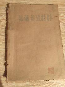 民国油印 弹药参考教材【胶东军区1947.6初版】