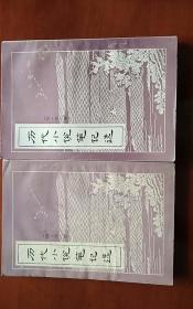 历代小说笔记选(明.第1-2册)