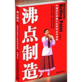 【正版书籍】沸点制造:中国当红笑星小沈阳的运作密码