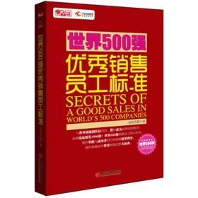 世界500强优秀销售员工标准