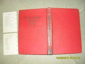 苏联共产党(波尔什维克)历史(7品大32开红色精装有钤印内多红笔圈点勾画笔记字迹1939年莫斯科版431页参看书影)42075